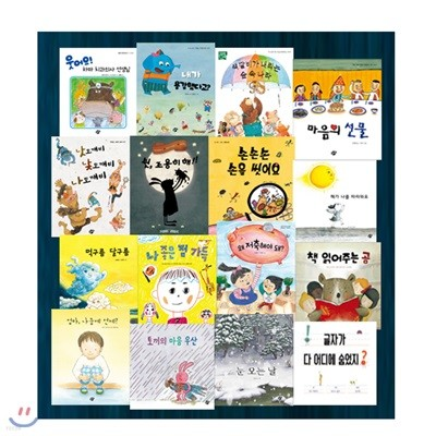 문화상품권5천원증정/지식지혜 시리즈 꿈터 그림책 시리즈 41-56권 세트 (전 16권)