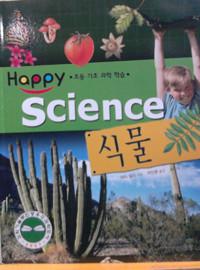 Happy Science (초등 기초 과학 학습) - 전8권