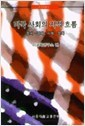 미국 사회의 지적 흐름 - 정치·경제·사회·문화 (1999 초판)