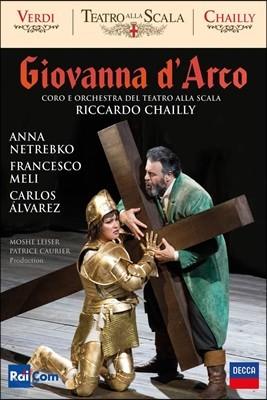 Riccardo Chailly 베르디: 조반나 다르코 (Verdi: Giovanna d'Arco) [DVD]