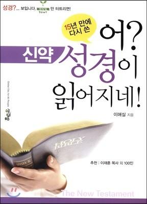 어? 성경이 읽어지네! : 신약