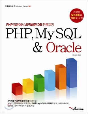 PHP,MySQL & Oracle