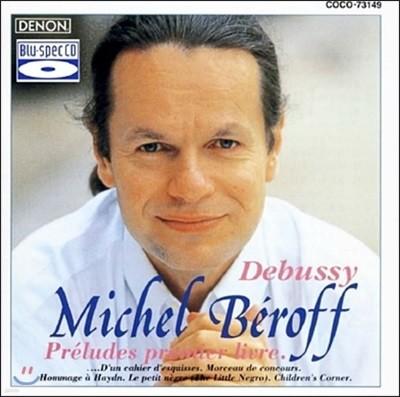 Michel Beroff 드뷔시: 전주곡집 1권 (Debussy: Preludes Heft 1)