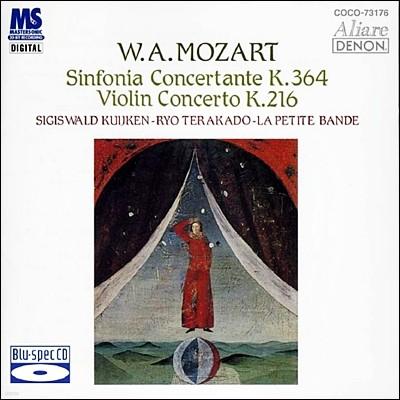 모차르트 : 신포니아 콘체르탄테 K.364, 바이올린 협주곡 3번 K.216