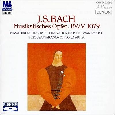 바흐 : 음악의 헌정 BWV 1079