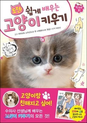 도전! 쉽게 배우는 고양이 키우기