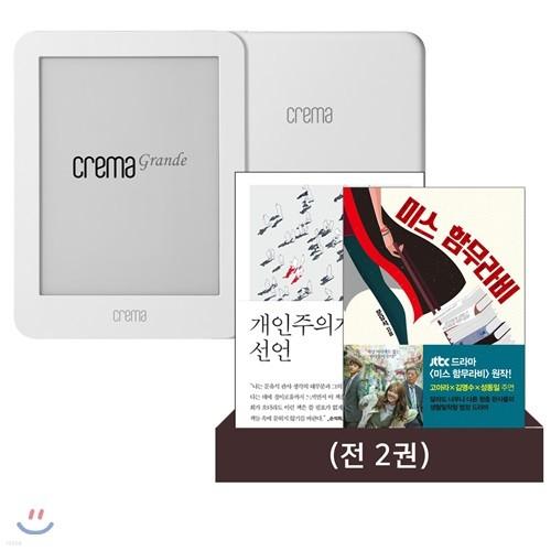 예스24 크레마 그랑데 (crema grande) : 화이트 + 문유석 eBook 세트