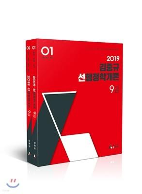 2019 김중규 선행정학개론 9급