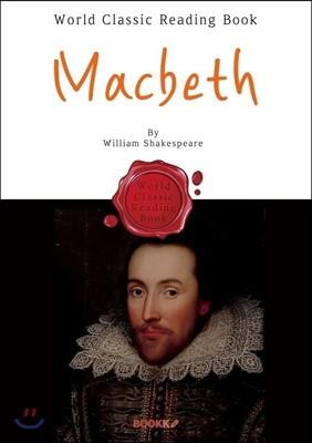 맥베스 : Macbeth (4대 비극 : 영어 원서)