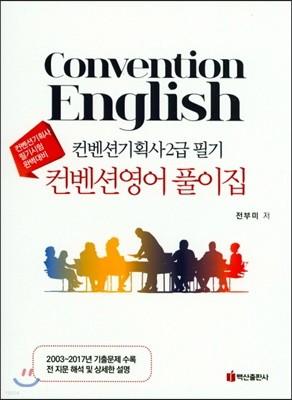 컨벤션기획사 2급 필기 컨벤션영어 풀이집