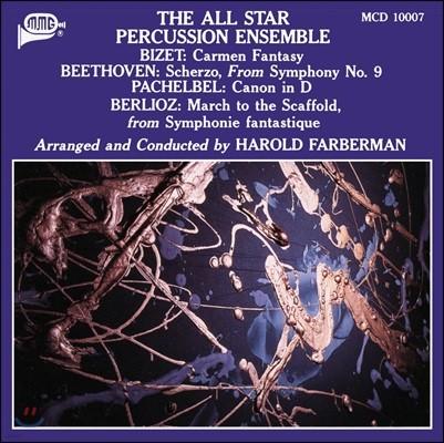 Harold Farberman 비제: 카르멘 환상곡 / 파헬벨: 캐논 / 베토벤: 교향곡 9번 중 '스케르초' / 베를리오즈: 교수대로의 행진 [타악기 편곡반] (The All Star Percussion Ensemble)