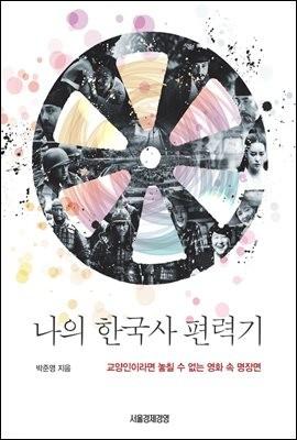 나의 한국사 편력기