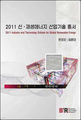 2011 신·재생에너지 산업기술 총서
