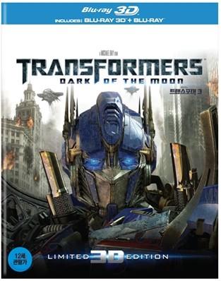 트랜스포머3 Super Set : 블루레이
