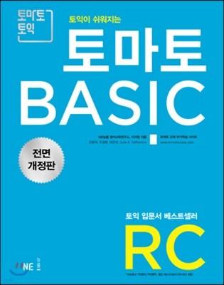 토마토 BASIC RC