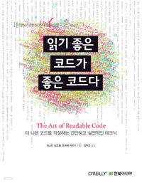 읽기 좋은 코드가 좋은 코드다 - 더 나은 코드를 작성하는 간단하고 실전적인 테크닉 (컴퓨터/큰책/상품설명참조/2)