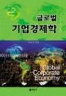 글로벌 기업 경제학 (경제/상품설명참조/2)