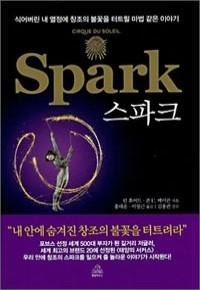 스파크 Spark (자기계발/양장/상품설명참조/2)