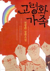 고령화 가족 (국내소설/상품설명참조/2)