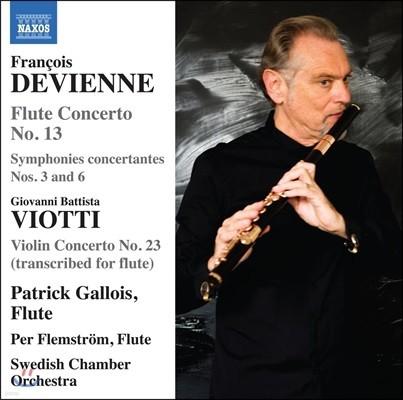 Patrick Gallois 드비엔느: 플루트 협주곡 4집 - 13번, 협주교향곡 3 & 6번 (Francois Devienne: Flute Concertos, Vol. 4) 패트릭 갈루아, 스위스 챔버 오케스트라