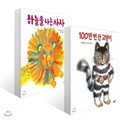 하늘을 나는 사자 + 100만 번 산 고양이 : 사노 요코 그림책