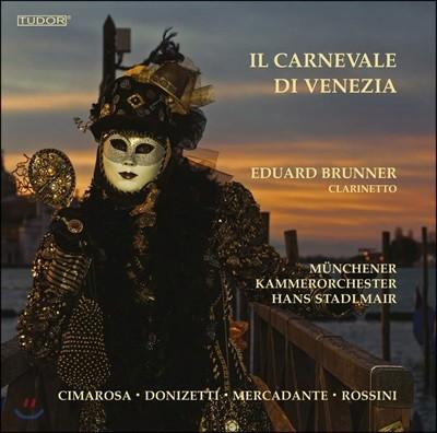 Eduard Brunner 에두아르드 브루너 - 클라리넷 작품집 (Il Carnevale di Venezia)