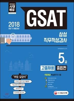 2018 GSAT 삼성 직무적성검사 5급 고졸채용 종합편