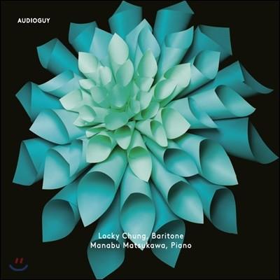 정록기 - 슈만: 시인의 사랑 / 케르너시에 의한 12개의 가곡