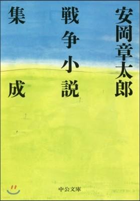 安岡章太郞 戰爭小說集成
