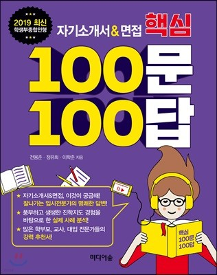 자기소개서&면접 핵심 100문 100답