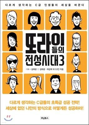 또라이들의 전성시대 3