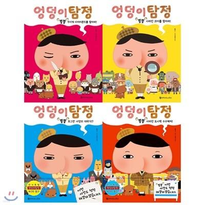 [사은품증정(랜덤)] 뿡뿡 추리천재 엉덩이탐정 세트(전4권)(양장)