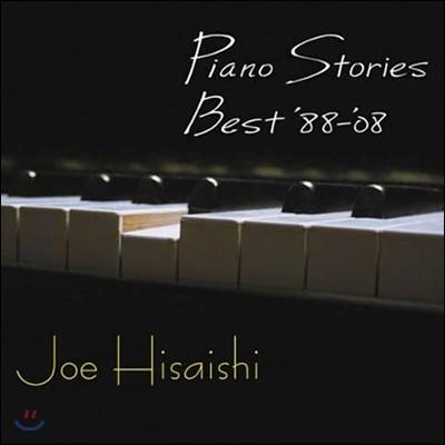 Hisaishi Joe (히사이시 조) - Piano Stories Best '88-'08 [2LP]