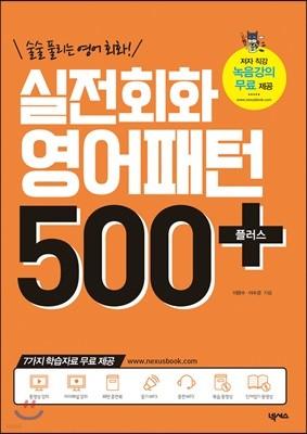 실전회화 영어패턴 500 플러스