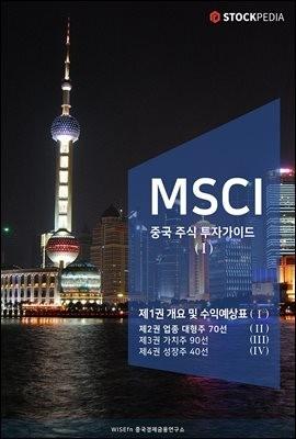 MSCI 중국 주식 투자가이드 시리즈 1