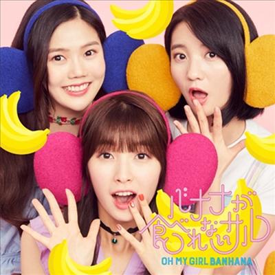 오마이걸 반하나 - バナナが食べれないサル (CD+DVD) (초회한정반 A)