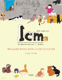 1cm 첫 번째 이야기 - 매일 1cm만큼 찾아오는 일상의 크리에이티브한 변화 (카툰)