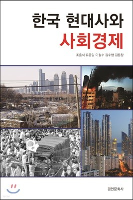 한국 현대사와 사회경제