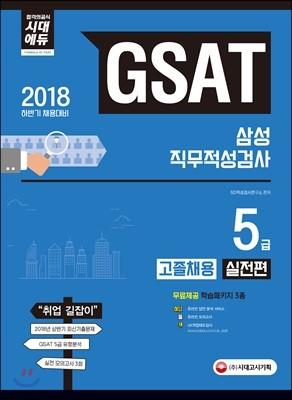 2018 GSAT 삼성 직무적성검사 5급 고졸 채용 실전편