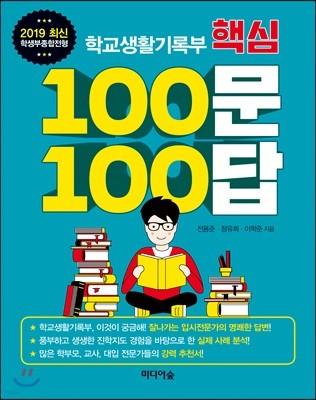 학교생활기록부 핵심 100문 100답