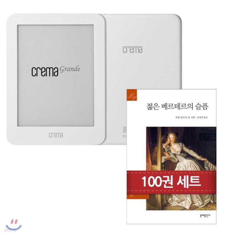 예스24 크레마 그랑데 (crema grande) : 화이트 + 문예 세계문학 (전100권) eBook 세트