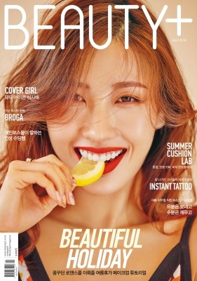 BEAUTY+ 뷰티쁠 (월간) : 7월 [2018년]