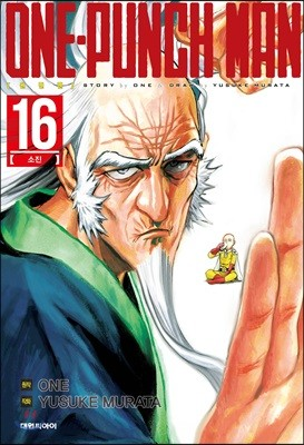 원펀맨 ONE PUNCH MAN 16