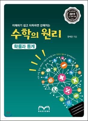 수학의 원리 확률과 통계 (2020년용)