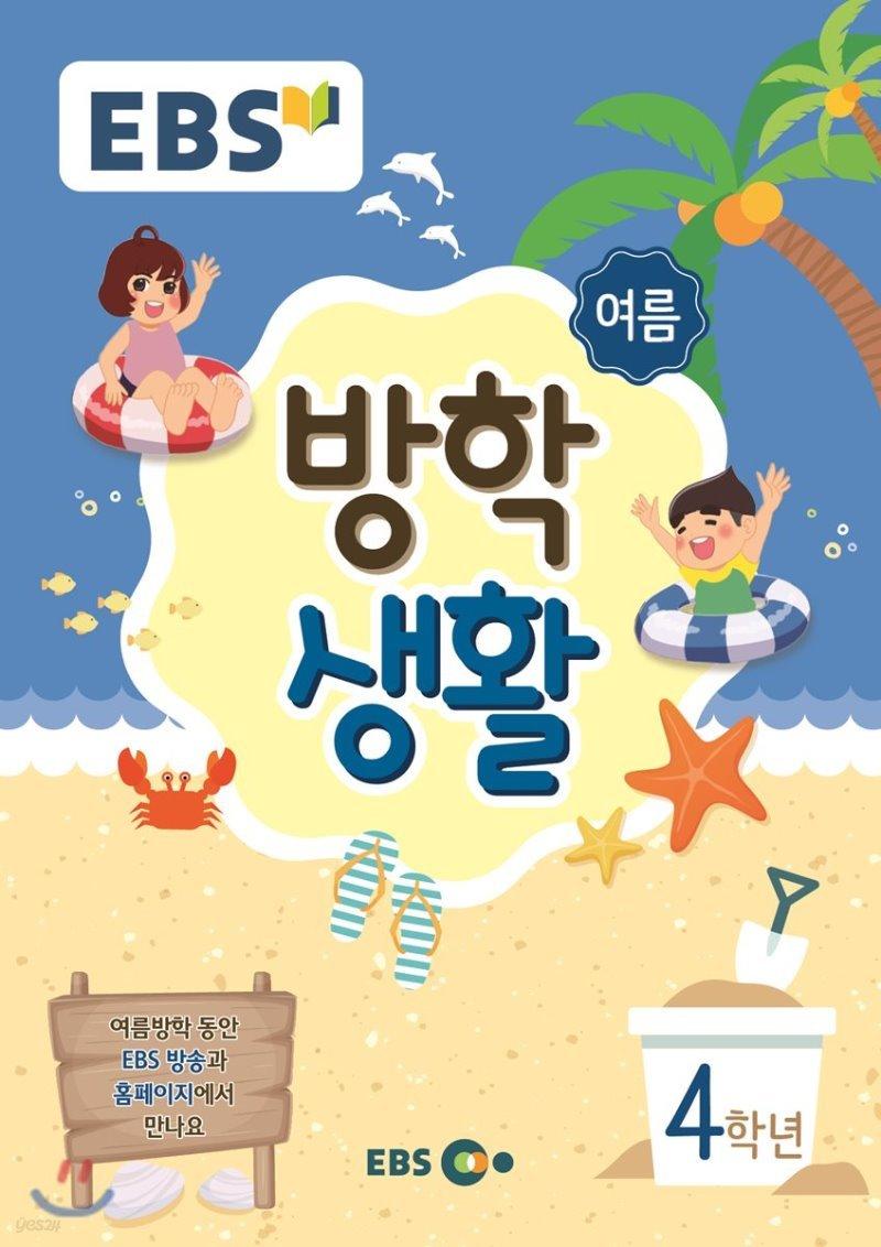 EBS 여름방학생활 초등학교 4학년 (2018년)