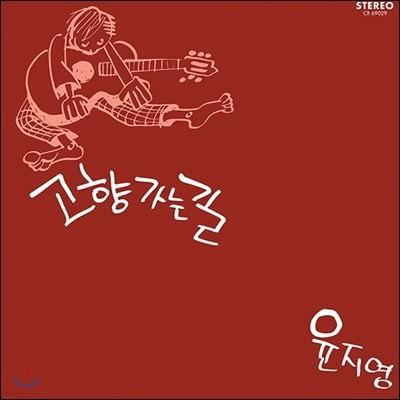 윤지영 - 고향 가는 길 (LP Miniature)[SHM-CD]