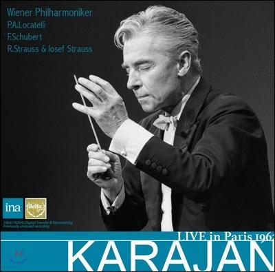 Herbert von Karajan 로카텔리: 콘체르토 그로소 / 슈베르트: 교향곡 8번 / 슈트라우스: 짜라투스트라는 이렇게 말했다