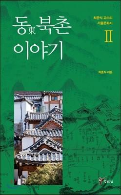 동(東) 북촌 이야기