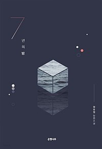 7년의 밤(특별판, 양장)