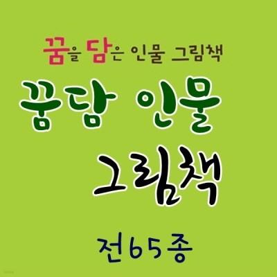 2019년/꿈담인물그림책[신판]최신간/전65권/꿈을담은 인물그림책/정품미개봉새책